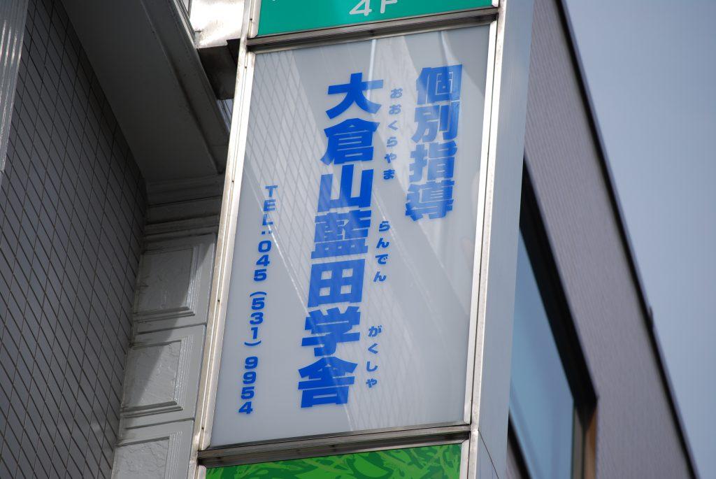 大倉山藍田学舎を2008年に創設